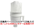Toddy Coffee Maker 交換ペーパーフィルター 20枚入り
