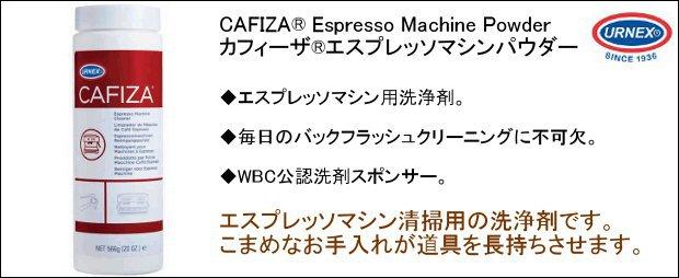 【URNEX】エスプレッソマシン洗剤 カフィーザ パウダー(Cafiza Powder) 20oz.