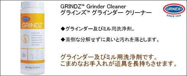 【URNEX】グラインダー洗剤 グラインツ(Grindz) 430g
