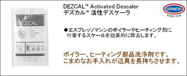 【URNEX】ボイラー ヒーティング部 スケール落とし デズカル(Dezcal) 5袋入り