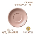 【ORIGAMI】8oz Latte Bowl Saucer ラテボウルソーサー ピンク