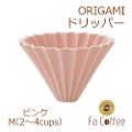 【ORIGAMI】ドリッパーM ピンク